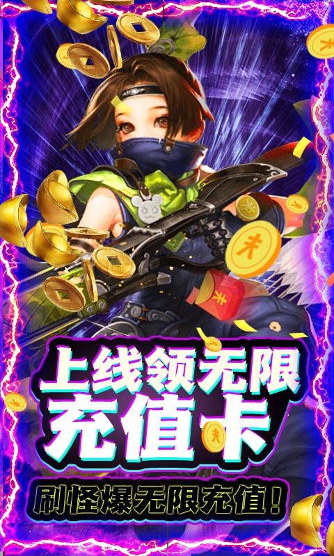 一剑飞仙(送无限充值)截图3