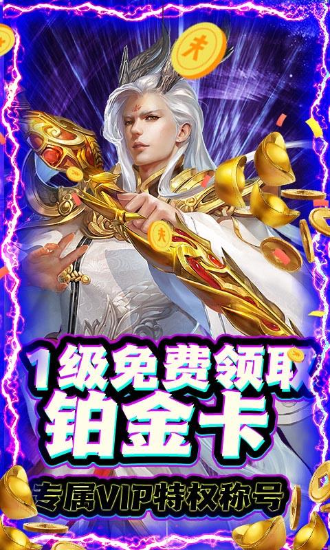一剑飞仙(送无限充值)截图4