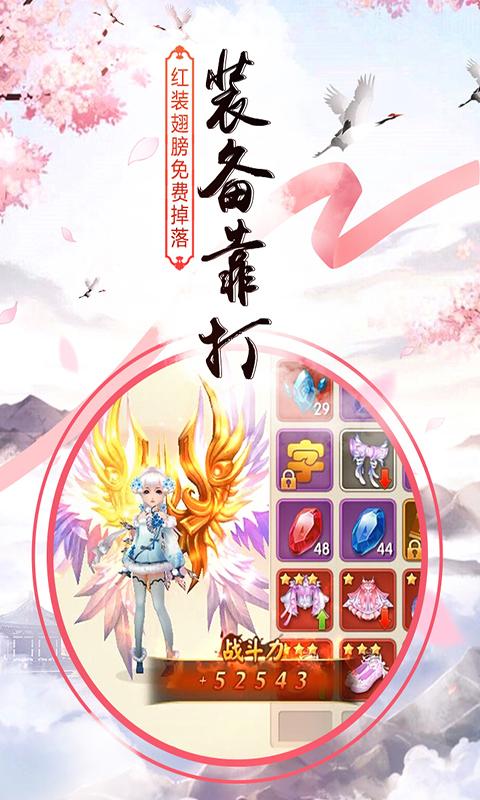王者修仙(折扣)截图3
