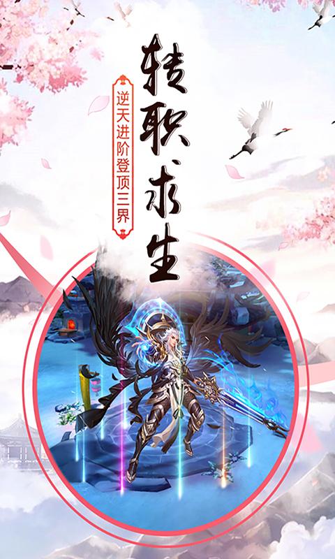 王者修仙(折扣)截图5