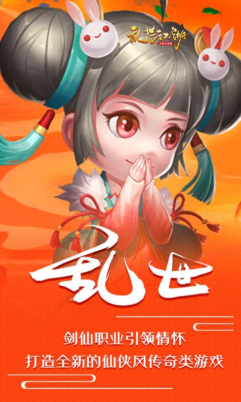 乱世江湖(大威天龙版)(折扣)截图1