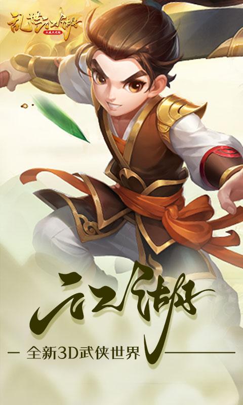 乱世江湖(大威天龙版)(折扣)截图5