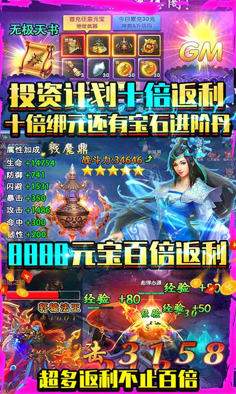 紫青双剑(送4000元充值)截图5