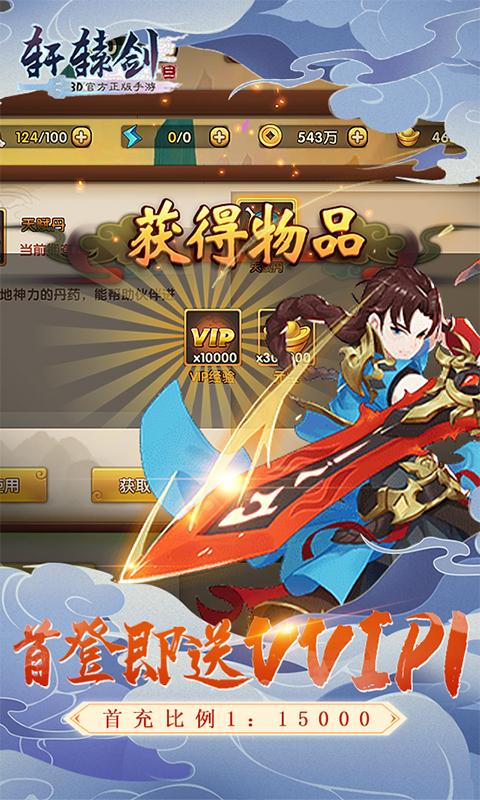 轩辕剑3-送千元充值截图4