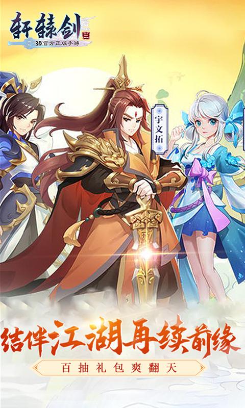 轩辕剑3-送千元充值截图5