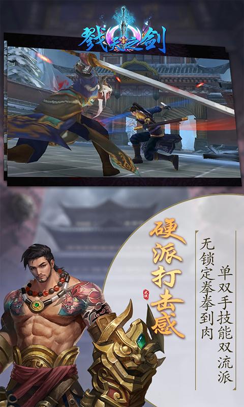 戮天之剑(折扣)截图3