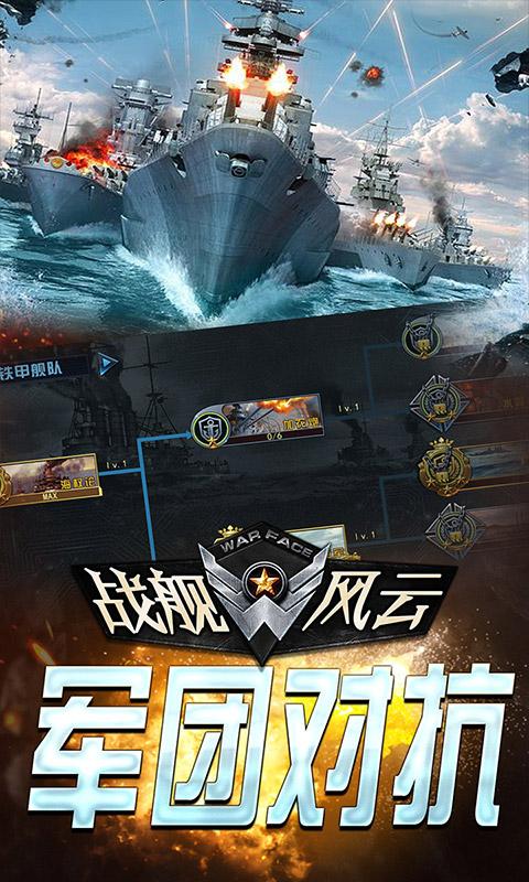 战舰风云-定制送648(折扣)截图3