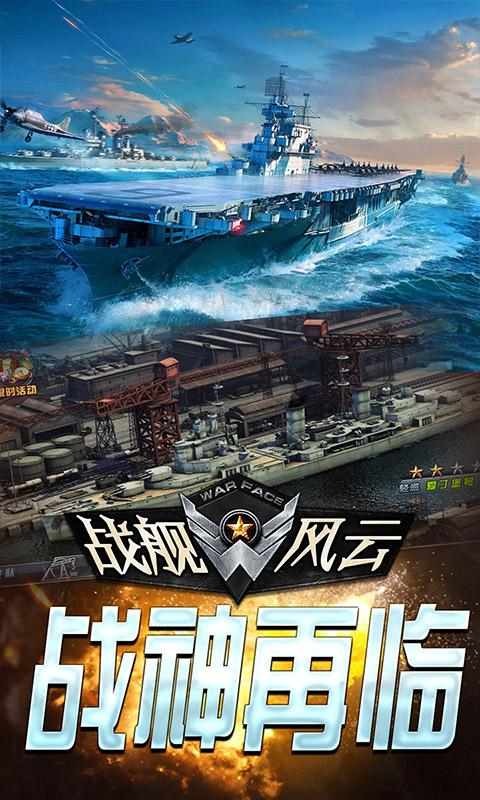 战舰风云-定制送648(折扣)截图4