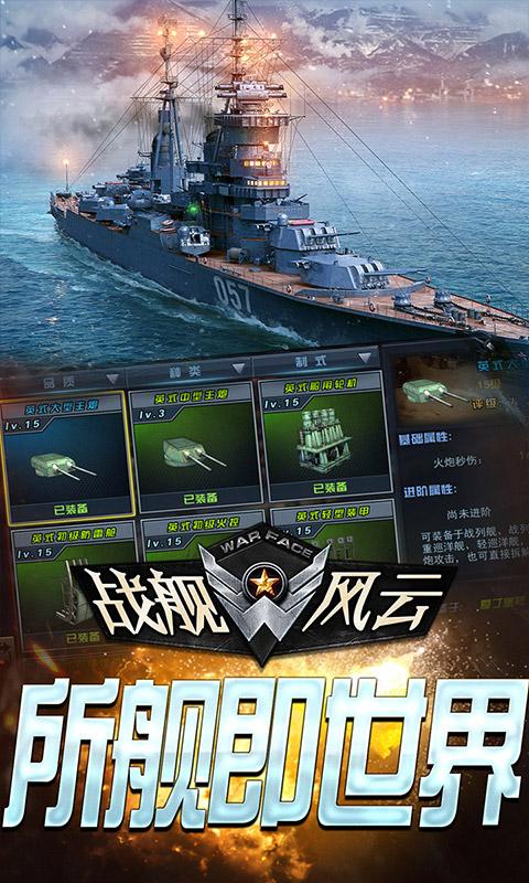 战舰风云-定制送648(折扣)截图5