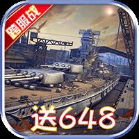 战舰风云-定制送648(折扣)