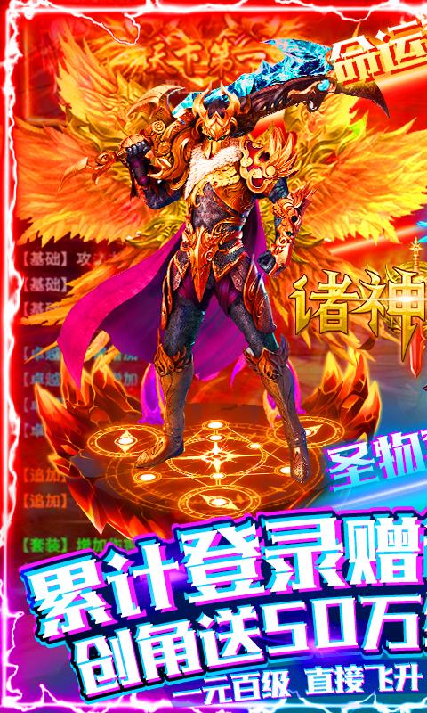 诸神国度(万元版)截图1