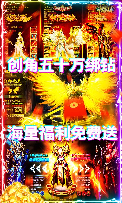 诸神国度(万元版)截图3