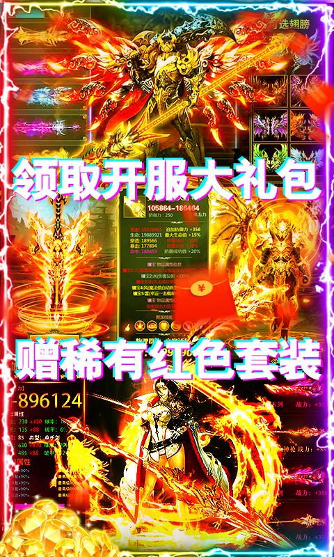 诸神国度(万元版)截图5